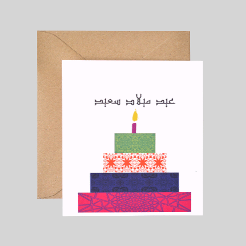 Happy Birthday - Gift Card