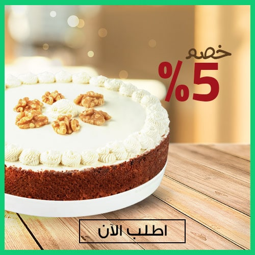 Promotion for carrot cake